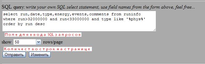Поиск по SQL запросам